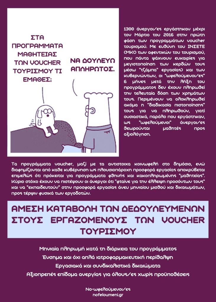 afisa_plhrwmi_vouch_tourismou_last-page-001